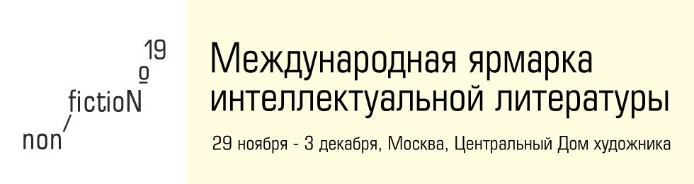 nf19_bbhead_2017_ru.png